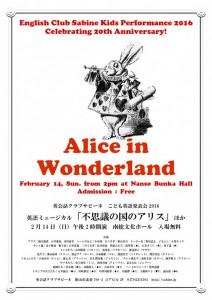 KP16 Alice poster