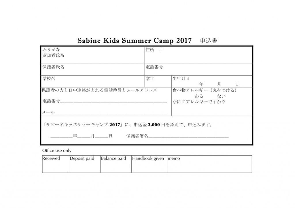 KSC17 申込書A5